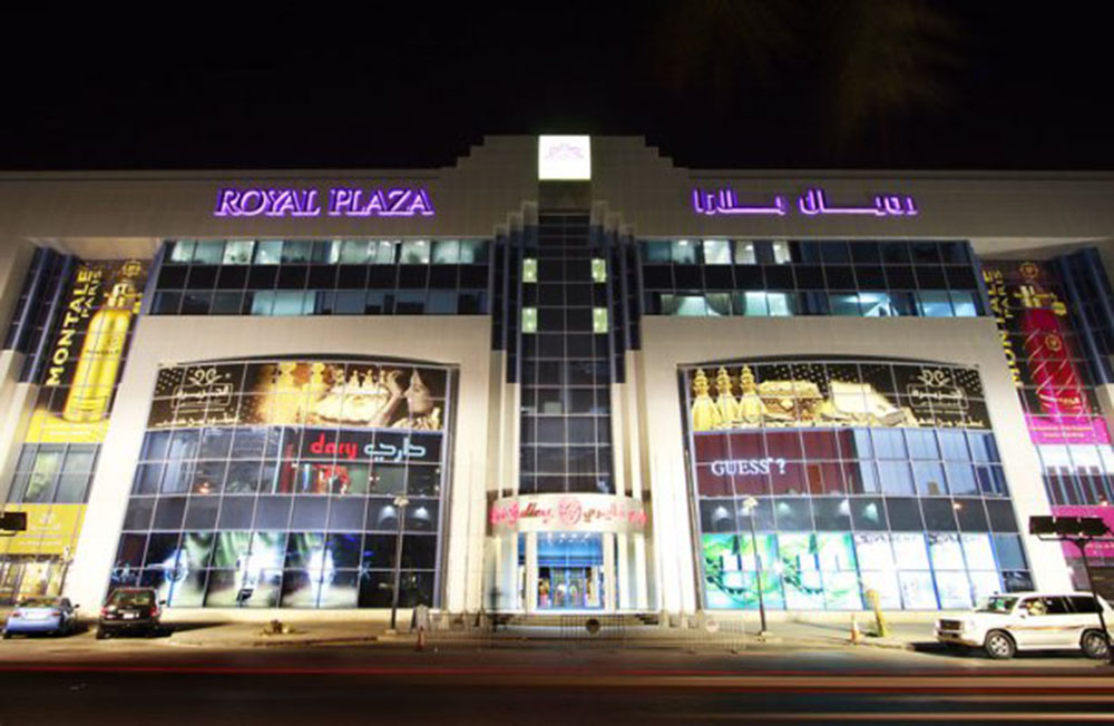 Royal Plaza Shopping Mall (Qatar Shopping Centers)