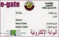 E-Gate Card of Qatar
